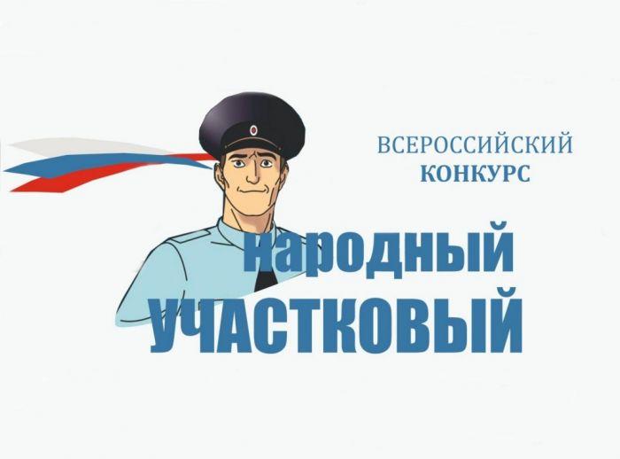 На Камчатке стартует первый этап конкурса «Народный участковый – 2021»