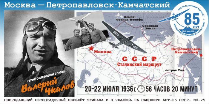 День открытия беспосадочного авиаперелета «Москва - Петропавловск-Камчатский» отмечают в краевом центре