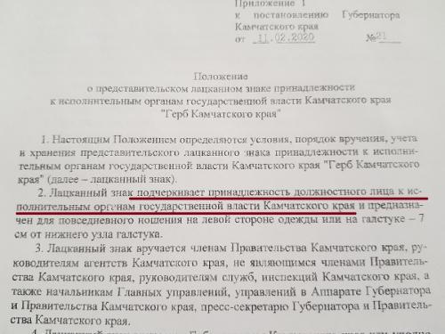 Камчатских чиновников можно будет опознать по особым знакам