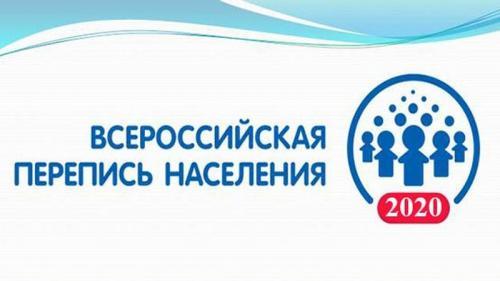 На Камчатке началась подготовка к переписи населения