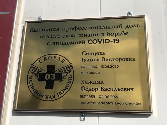 Мемориальная доска медикам, погибшим в борьбе с ковидом, установлена на Камчатке