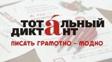 В Петропавловске 8 человек написали Тотальный диктант-2020 без ошибок