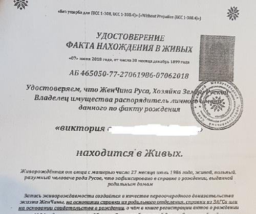 На Камчатке мошенники из профсоюза СССР обещают должникам избавление от проблем
